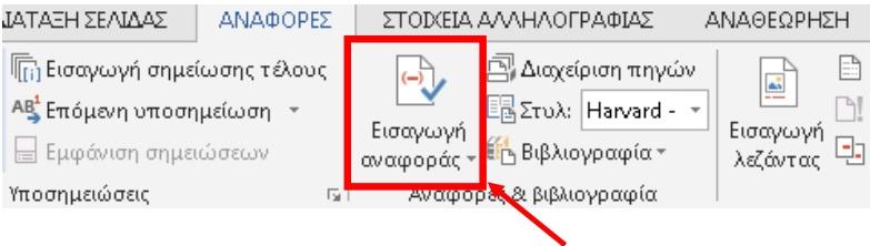 anafores piges vivliografia3
