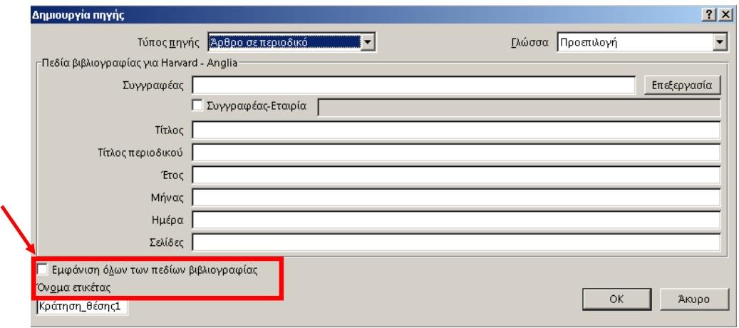 anafores piges vivliografia5