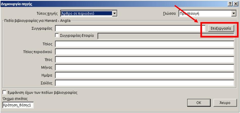 anafores piges vivliografia6